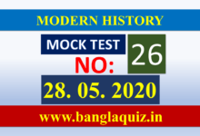 Photo of Modern History Mock Test No 26 | আধুনিক ভারতের ইতিহাস