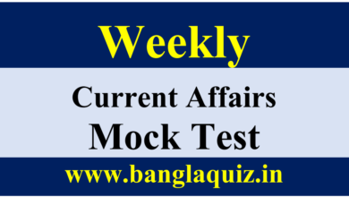Photo of Weekly Current Affairs Moct Test : May Week 1