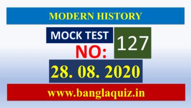 Photo of Mock Test No 127 | General Awareness  | সাধারণ জ্ঞান টেস্ট | All Exams
