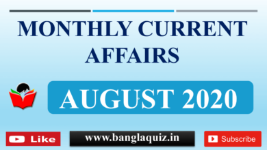 Photo of সাম্প্রতিকী – আগস্ট মাস – ২০২০ । Monthly Current Affairs | August 2020