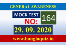 Photo of Mock Test No 164 | General Awareness Mock Test | সাধারণ জ্ঞান টেস্ট