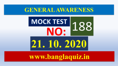 Photo of Mock Test No 188 | WBCS Online Mock Test in Bengali