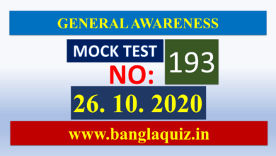 Photo of WBP Excise Constable Mock Test  – 193   GK Mock Test