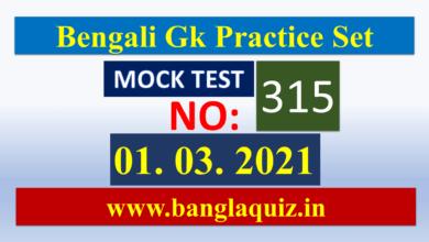 Daily Online GK Practice Set in Bangla